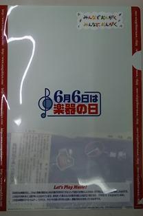 66クリアファイルDSC_0071