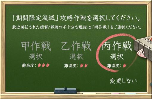 乙→丙作戦