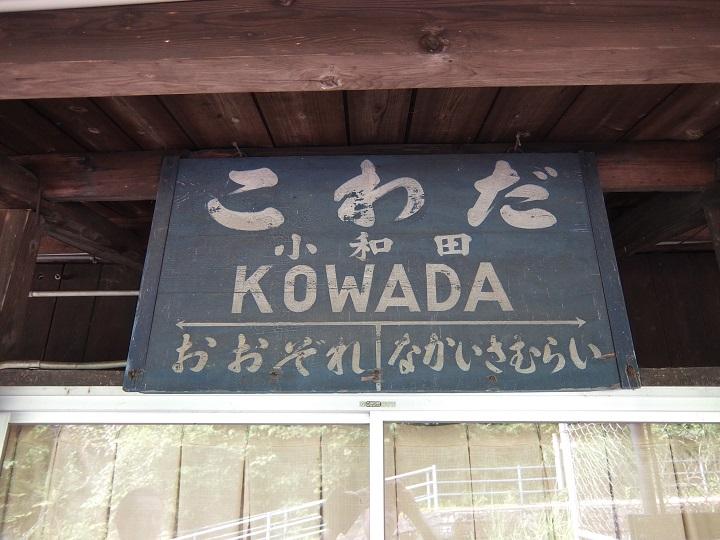 kowada (3)