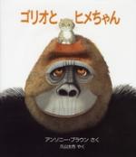 ゴリオとヒメちゃん_convert_20150118173616