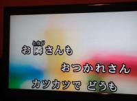 20150211カラオケ2_convert_20150211084750