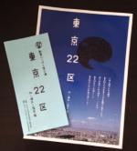20150306東京22区0_convert_20150307180935