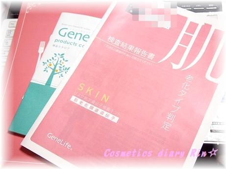 肌老化遺伝子検査