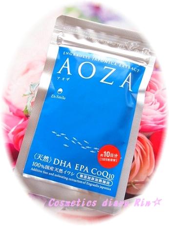 AOZAサプリメント