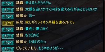 ひまわr・・・(゚ω゚)