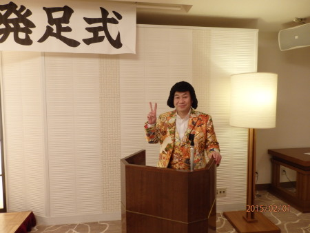 P2011205司会は慶徳二郎さん