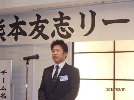 P2011217濱友志リーグ会長挨拶