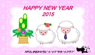 2015nenga-hi-2.jpg