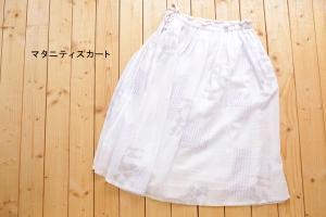 マタニティ白柄入りスカート横
