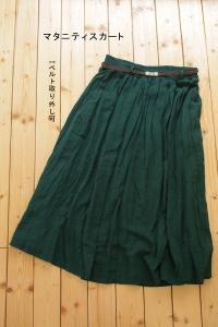 マタニティ深緑スカート