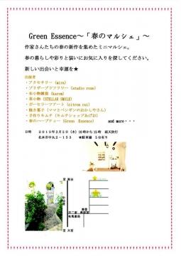 GreenEssence春のマルシェ2015,jpg