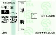 トーセンカナロア 2着(単勝)