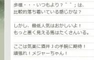 阪神8R フィールドメジャーちゃんのパドック応援投稿!