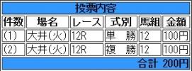 20150407 メリーウェザー