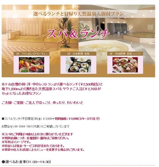ホテル阪神01