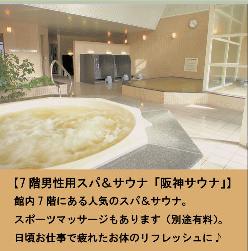 ホテル阪神08