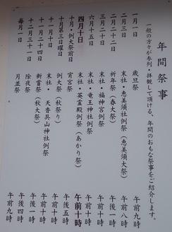 添御縣坐神社09