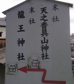 添御縣坐神社12