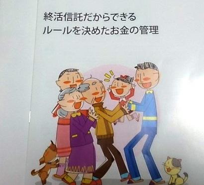 終活信託01