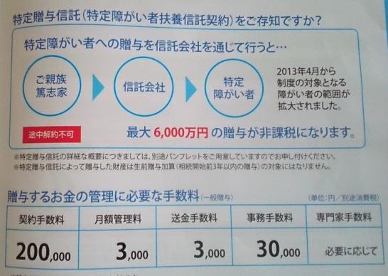 信託サービス10
