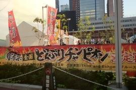セミナー神戸