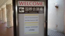 セミナー神戸04