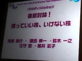 セミナー神戸06