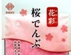 寿司ケーキ12