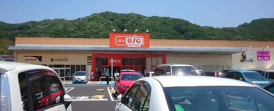 Big平群 - コピー