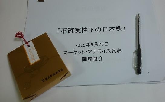 岡崎セミナー04
