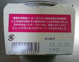 ストロベリーチーズケーキ02