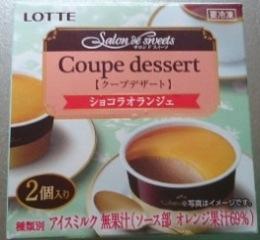 ショコラオランジ02