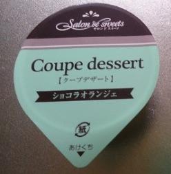 ショコラオランジ03