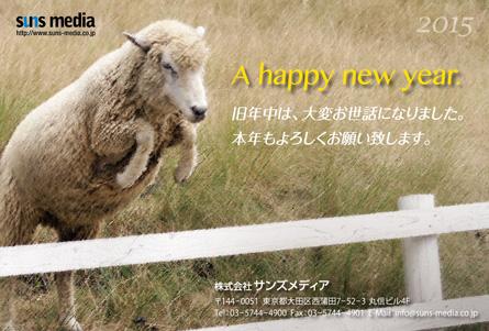 nenga2015.jpg