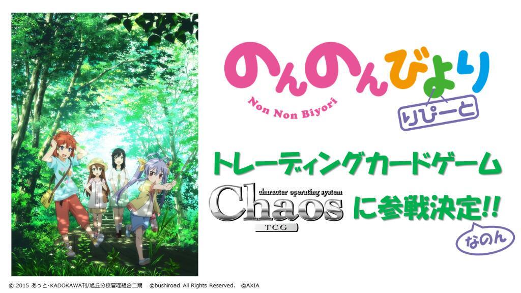 chaos-non-non-biyori-repeat-20150614.jpg