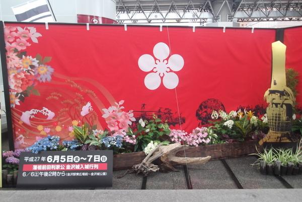 バラ園と金沢-086