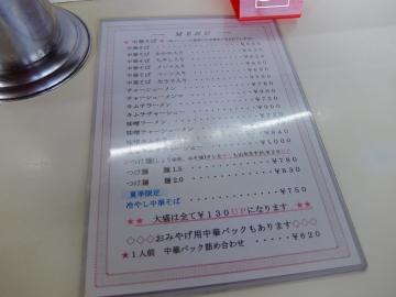 瀛客山中華そば6