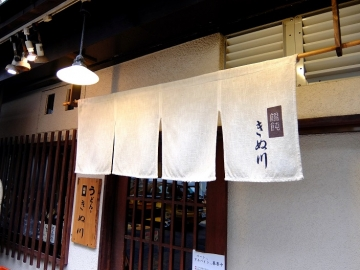 きぬ川店2