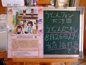がいな製麺所10