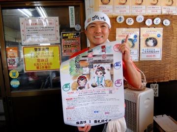 がいな製麺所3