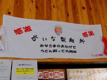 がいな製麺所6