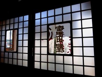 富田屋店5