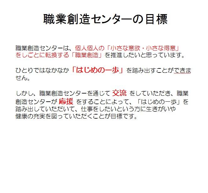 HP用職創紹介2