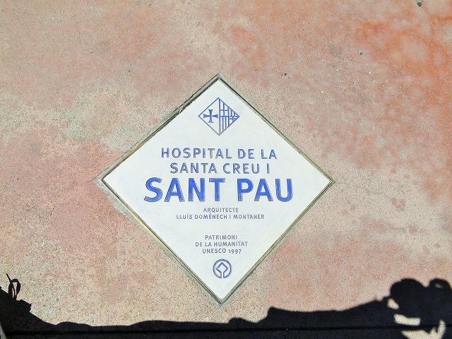 サンパウ病院3
