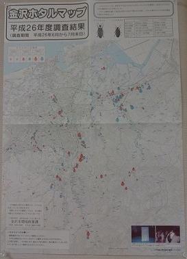 掲示しました金沢市ホタルマップ