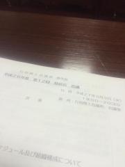 田口不動産 行田商工会議所