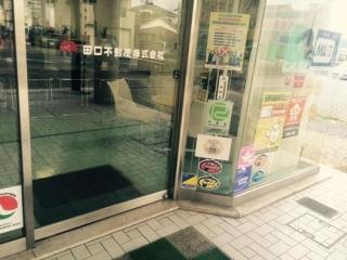 田口不動産 行田店
