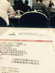 全国管理ビジネス協会のセミナー