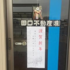 田口不動産 吹上店 2014