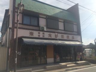 行田市のお米屋さん 大野米穀店